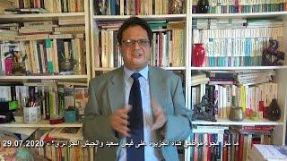 """205# ما سر هجوم موظفي قناة """"الجزيرة"""" على قيس سعيد والجيش الجزائري؟ ماذا يريد فيصل قاسم وأحمد منصور؟"""