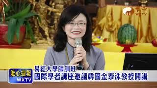 【唯心週報143】| WXTV唯心電視台