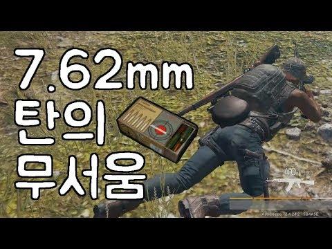 배틀그라운드) 7.62mm 탄의 무서움 [Kar98k, AKM] 우주하마