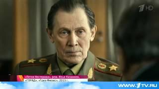 На Первом канале премьера - многосерийный фильм `Петля Нестерова`