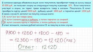 Задача 3 №77360 ЕГЭ по математике. Урок 21
