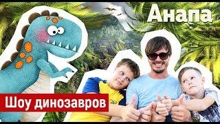 видео куда сходить в Анапе с детьми