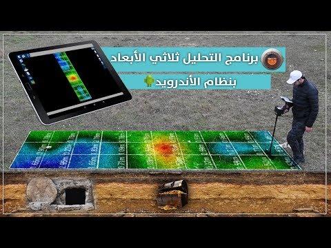 طريقة العمل على برنامج التحليل GER 3D VIEWER  بنسخة أندرويد