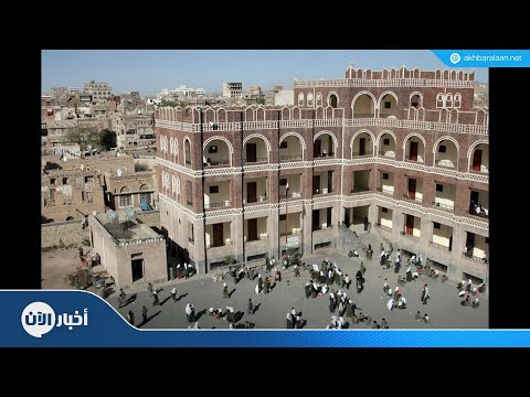 70 مليون دولار من السعودية والإمارات رواتب لمعلمي اليمن  - نشر قبل 2 ساعة
