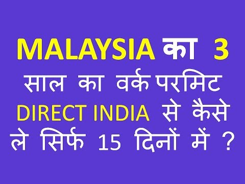 GET 3 YEARS WORK PERMIT FOR MALAYSIA IN 15 DAYS | DIRECT WORK PERMIT FROM INDIA