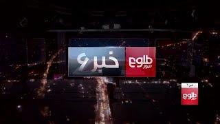 TOLOnews 6pm News 28 October 2019 / طلوعنیوز، خبر شش، ۰۶عقرب ۱۳۹۸