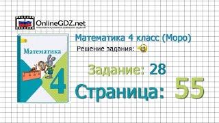 Страница 55 Задание 28 – Математика 4 класс (Моро) Часть 1
