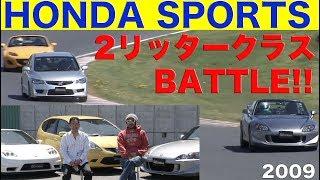 HONDA特集 2リッタークラスバトル!!【Best MOTORing】2009