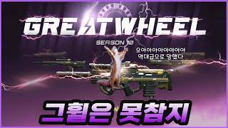 """[AVA] """"GREATWHEEL SEASON1…"""
