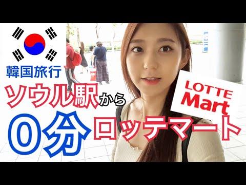 【韓国旅行】ソウル駅から0分!韓国のマート、不思議なところ全部見せます!【安い】
