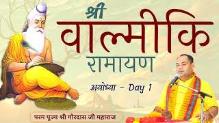 श्री गौरदास जी महाराज  द्वारा--श्री वाल्मीकि रामायण --प्रथम सत्र श्री आयोध्या धाम से विशेष प्रसारण