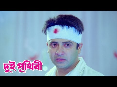 Dui Prithibi | দুই পৃথিবী | Sad Song | Bengali Movie 2015 | Shakib Khan | Apu Biswas | Ahona