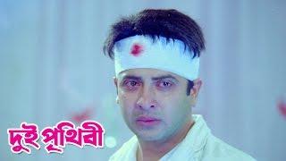 Dui Prithibi | দুই পৃথিবী | Sad Song | Bengali Movie 2015 | Shakib Khan | Apu Biswas | Ahona
