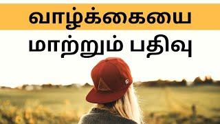 ஒருமுறையாவது கேற்கவேண்டிய பதிவு   Tamil Motivation Video Speech New