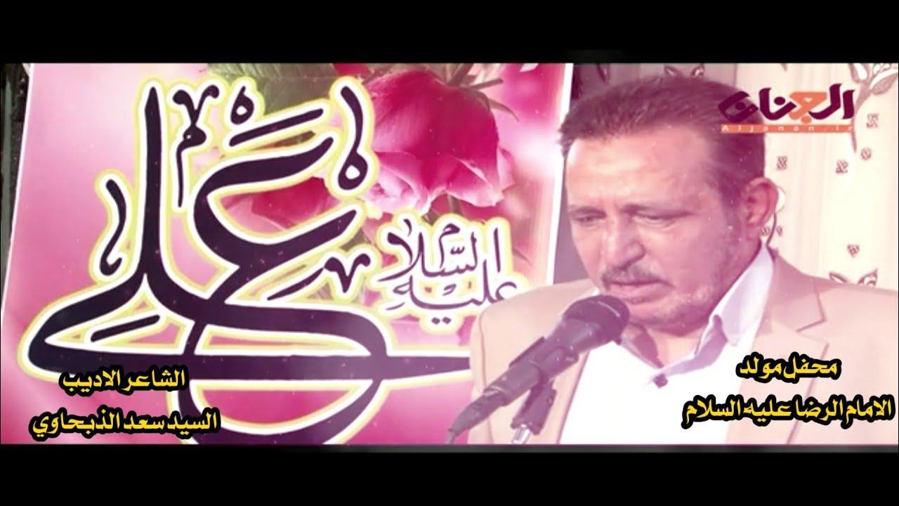 محفل مولد الإمام علي الرضا عليه السلام اداء وكلمات الاديب السيد سعد الذبحاوي