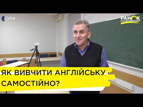 Суспільне Суми: Хочу знати англійську. 6 серія