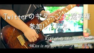 【SingTuyo】KiSS is my life.のアウトロにギターソロ入れてみた/Outtro Guitar solo making【KiSSismylifeギターソロ選手権】