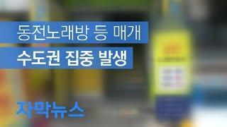 [자막뉴스] 동전노래방 등 매개 수도권 집중 발생…고위…
