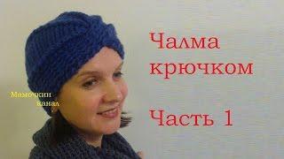 1 Как вязать шапку Чалма крючком How to crochet turban