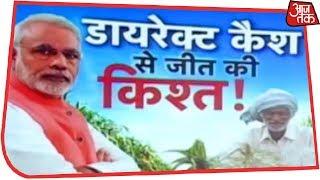 PM Modi की किसानों के खाते में डायरेक्ट कैश से जीत की किश्त जारी !