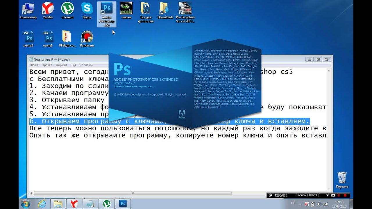 Скачать бесплатно программу фотошоп cs5 через торрент