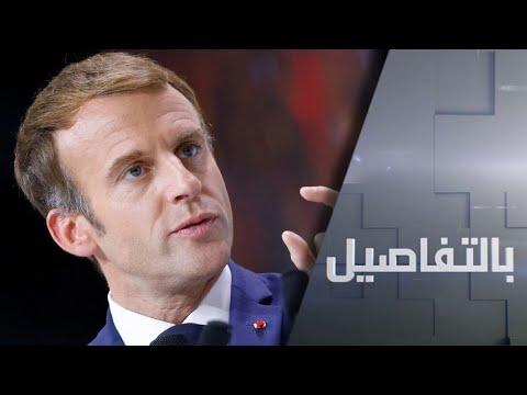 ما وراء إدانة ماكرون لقتل جزائريين في باريس؟  - نشر قبل 9 ساعة
