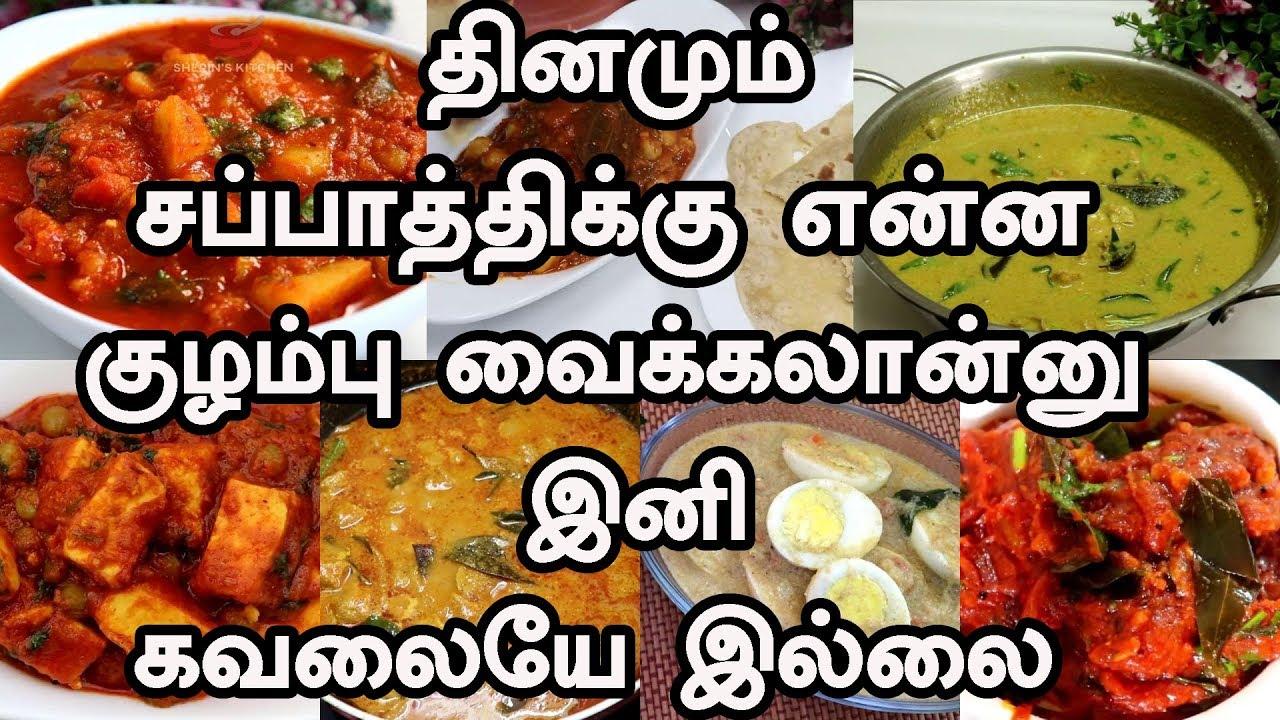 தினமும் சப்பாத்திக்கு என்ன குழம்பு வைக்கலான்னு இனி கவலையே இல்லை 7 நாள் 7 Kulambu Recipe in Tamil