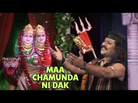 Maa Chamunda Ni Dak  Chamunda Maa Ni Prasadi   Maa Chamunda Dakla  Gujarati Devotional Songs
