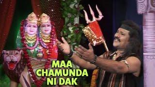 Maa Chamunda Ni Dak - Chamunda Maa Ni Prasadi  - Maa Chamunda Dakla - Gujarati Devotional Songs