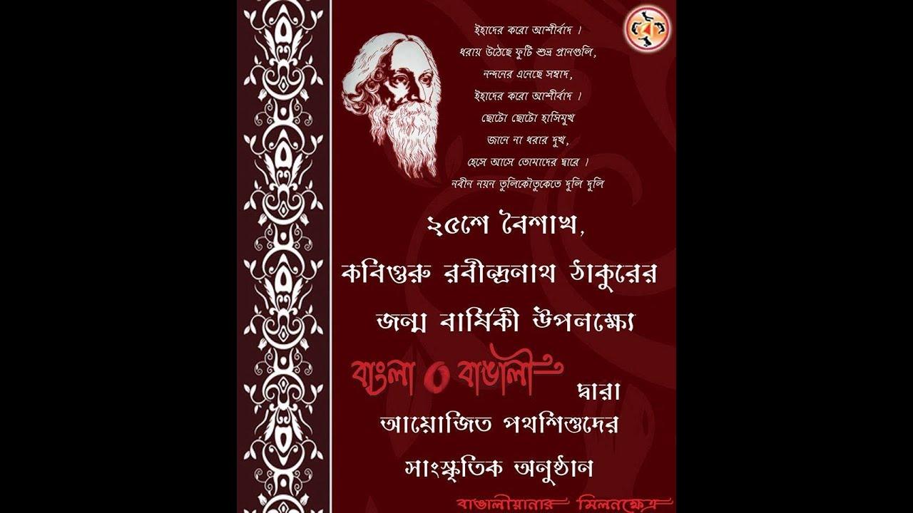 Bangla O Bangali Rabindra Jayanti Invitation Voice By
