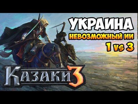 Казаки 3. Украина против 3-х Невозможных