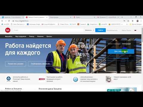 Регистрация на Hh.ru
