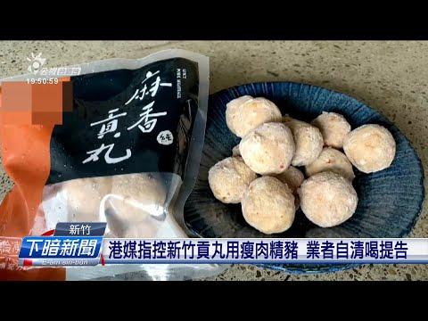 港媒指控新竹貢丸用瘦肉精豬 業者自清喝提告