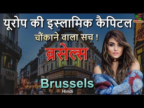 ब्रसेल्स- चौंकाने वाला शहर // Brussels Amazing City in Hindi