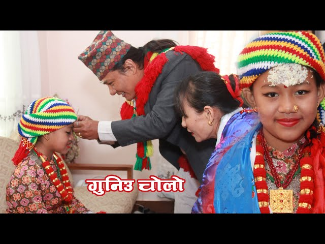 Gunyo Cholo Celebration  |  Shirmi Sunuwar | गुन्यो चोलो