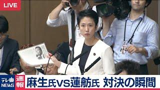 速報!麻生大臣VS蓮舫氏 対決の瞬間【2019年6月18日】