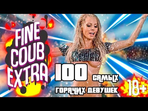 100 САМЫХ ГОРЯЧИХ ДЕВУШЕК COUB / FINE COUB EXTRA 03 from YouTube · Duration:  18 minutes 46 seconds
