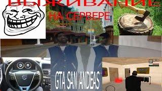 Приём в АZTEC - GTA SAMP #5