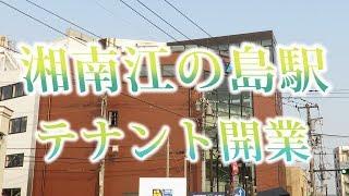 湘南モノレール・湘南江の島駅テナント開業(Shonan Monorail)
