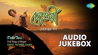 Bengali Folk Songs by Various Artists | Deha Tatwer Songs | Audio Jukebox
