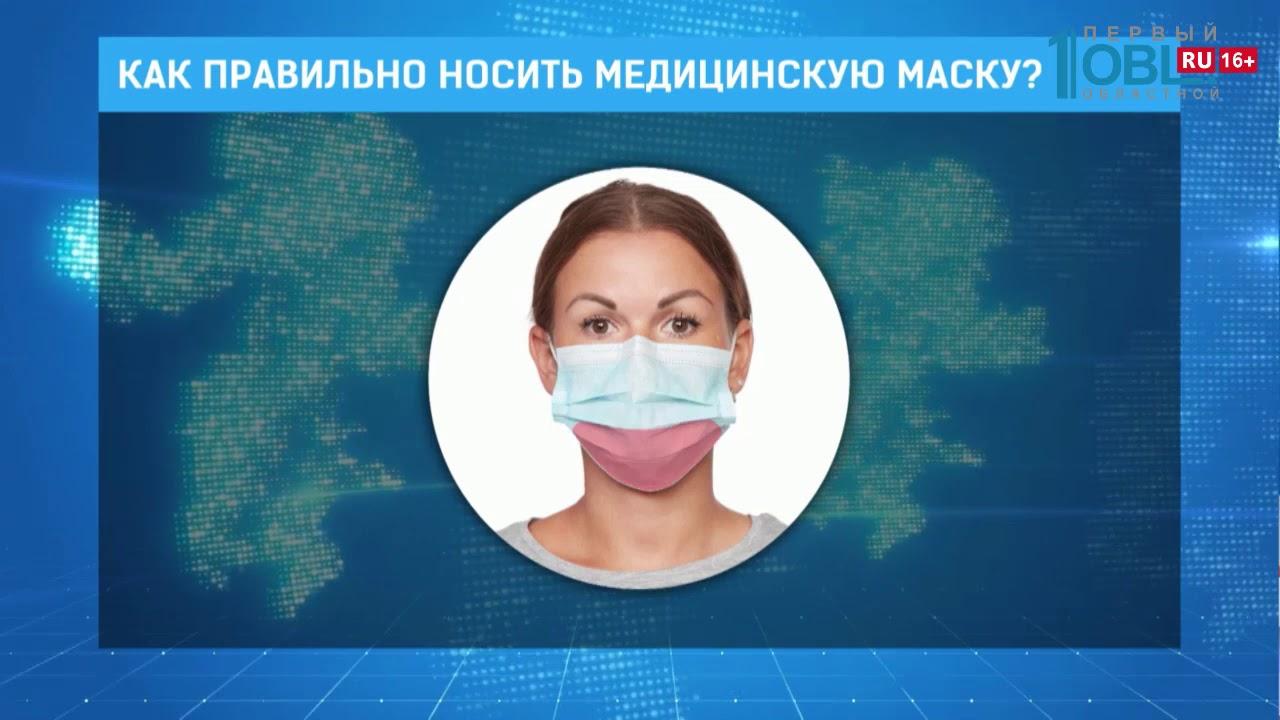 Как правильно носить медицинскую маску? - YouTube