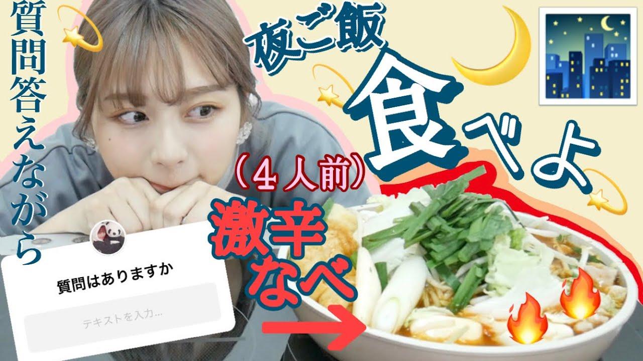 【大パニック料理】一緒に夜ご飯食べよーう!今日は激辛鍋4人前!一人暮らしの人とか集合!!!!質問答えながら!!!めっちゃ大食い