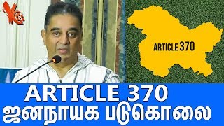 ARTICLE 370 ஜனநாயக படுகொலை | Kamal hassan Speech About Article 370 | #article370 | Youth Central
