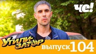 Утилизатор   Выпуск 104
