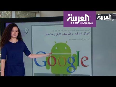 صباح_العربية: غوغل تكشف موقعك دون علمك  - 09:21-2017 / 11 / 23