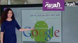 صباح_العربية: غوغل تكشف موقعك دون علمك