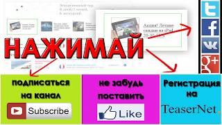 TeaserNet Настройка и Запуск Тизерной Рекламы