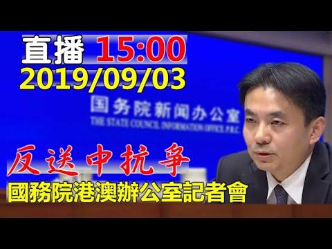 國務院港澳辦公室9/3舉行記者會 再談香港當前局勢【壹直播】