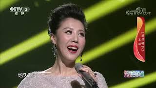 《天天把歌唱》 20200117| CCTV综艺