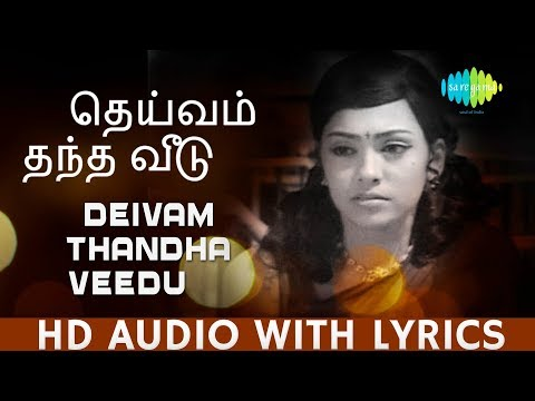 Deivam Thantha Song with Lyrics | Aval Oru Thodarkathai | K.J.Yesudas | Kamalhaasan | Tamil -HD Song